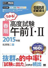 情報処理教科書 [春期]高度試験午前Ⅰ・Ⅱ 2015年版