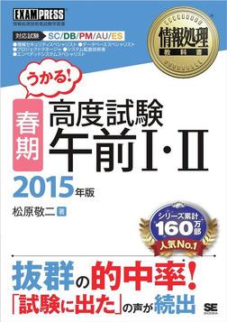 情報処理教科書 [春期]高度試験午前Ⅰ・Ⅱ 2015年版-電子書籍