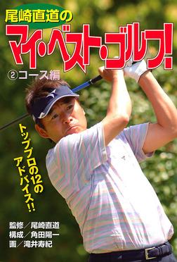 尾崎直道のマイ・べスト・ゴルフ! 2 コース編-電子書籍
