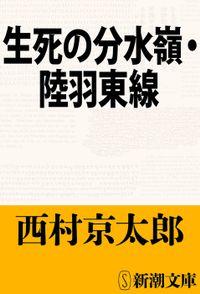 生死の分水嶺・陸羽東線