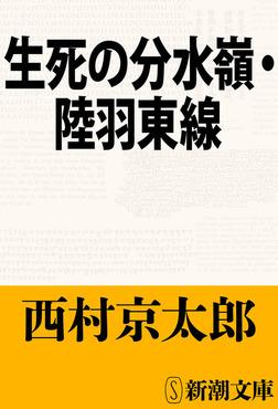 生死の分水嶺・陸羽東線-電子書籍
