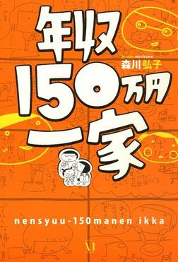 年収150万円一家-電子書籍