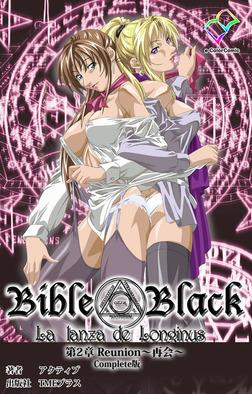 【フルカラー成人版】新・Bible Black 第2章 Reunion~再会~ Complete版-電子書籍