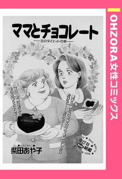 ママとチョコレート 【単話売】-電子書籍