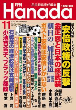 月刊Hanada2017年11月号-電子書籍