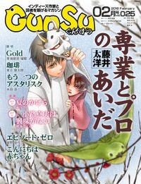 月刊群雛 (GunSu) 2016年 02月号 ~ インディーズ作家と読者を繋げるマガジン ~