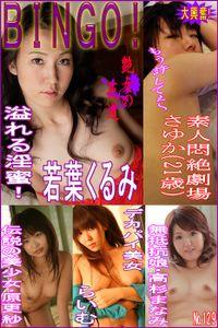 BINGO!No.129~若葉くるみほかエロ姫マン載号~
