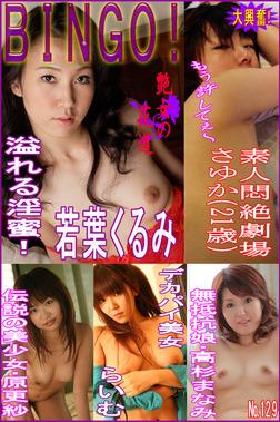 BINGO!No.129~若葉くるみほかエロ姫マン載号~-電子書籍