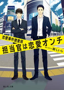 恋愛事件捜査係 担当官は恋愛オンチ-電子書籍