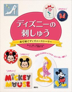 ディズニーの刺しゅう 糸で紡ぐディズニーストーリー-電子書籍