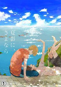 夏影に、さよなら(1)