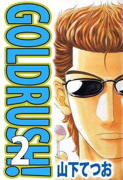 GOLDRUSH!(2)-電子書籍