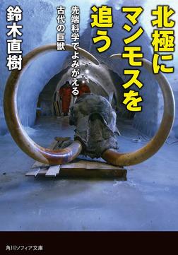 北極にマンモスを追う 先端科学でよみがえる古代の巨獣-電子書籍