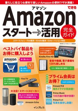 できるAmazon スタート→活用 完全ガイド-電子書籍