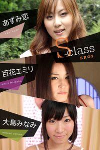 S-classEROS vol.12あずみ恋 百花エミリ 大島みなみ