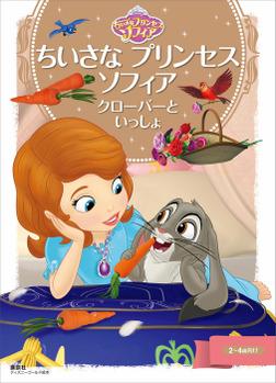 ちいさな プリンセス ソフィア クローバーと いっしょ-電子書籍