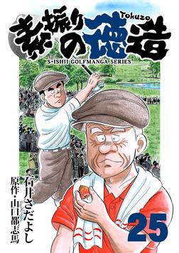 石井さだよしゴルフ漫画シリーズ 素振りの徳造 25巻-電子書籍