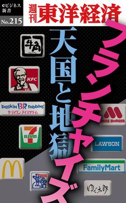 フランチャイズ 天国と地獄―週刊東洋経済eビジネス新書No.215-電子書籍