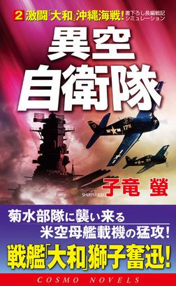 異空自衛隊(2)激闘「大和」沖縄海戦!-電子書籍