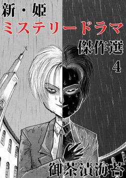 新・姫 ミステリードラマ傑作選 4巻-電子書籍