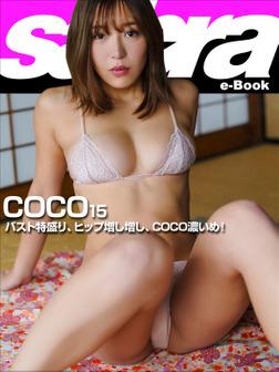 バスト特盛り、ヒップ増し増し、COCO濃いめ! COCO15 [sabra net e-Book]-電子書籍