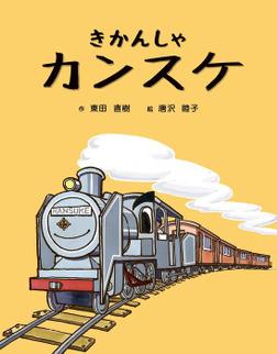 きかんしゃカンスケ-電子書籍