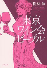 東京ワイン会ピープル(文春文庫)