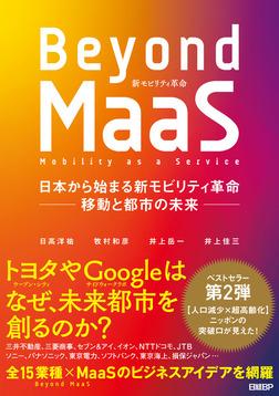 Beyond MaaS 日本から始まる新モビリティ革命 ―移動と都市の未来―-電子書籍
