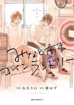 みなと商事コインランドリー 1【電子特別版】-電子書籍