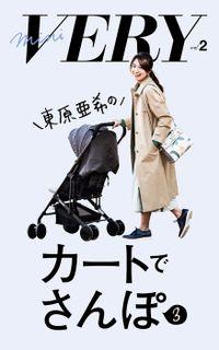 mini VERY vol. 2 東原亜希のカートでさんぽ 3