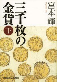 三千枚の金貨(下)