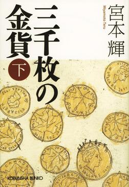 三千枚の金貨(下)-電子書籍
