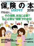 レタスクラブ保険の本2018
