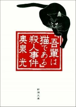 『吾輩は猫である』殺人事件-電子書籍