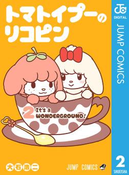 トマトイプーのリコピン 2-電子書籍