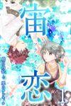 宙恋‐ソラコイ‐ 1巻〈僕が君の彦星〉
