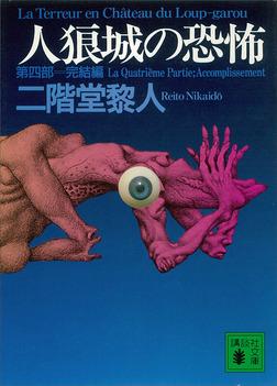 人狼城の恐怖 第四部完結編-電子書籍