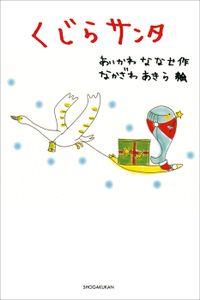 タレント絵本シリーズ3 くじらサンタ