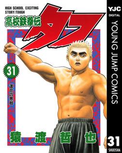 高校鉄拳伝タフ 31-電子書籍