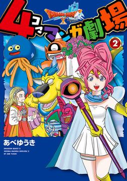ドラゴンクエストX 4コママンガ劇場 2巻-電子書籍