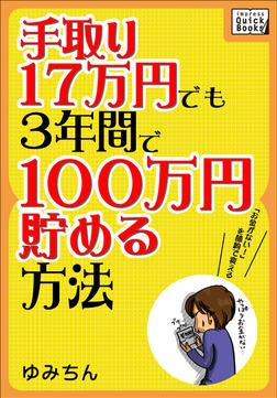 手取り17万円でも3年間で100万円貯める方法 「お金がない!」を節約で変える-電子書籍