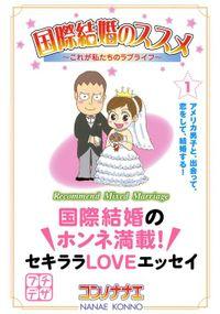 国際結婚のススメ プチデザ(1) これが私たちのラブライフ