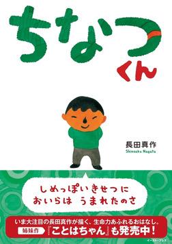 ちなつくん-電子書籍