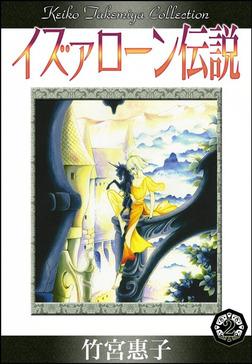イズァローン伝説 (2) 黄昏の王国-電子書籍