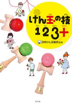 けん玉の技123+(プラス)-電子書籍