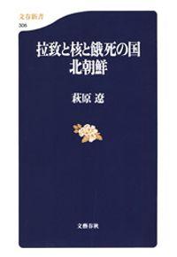 拉致と核と餓死の国 北朝鮮(文春新書)