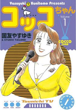 コッコちゃん(1)-電子書籍