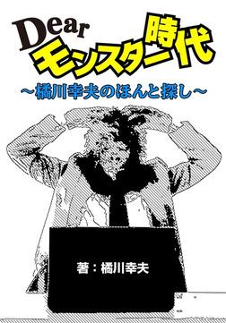 Dearモンスター時代 ~橘川幸夫のほんと探し~-電子書籍