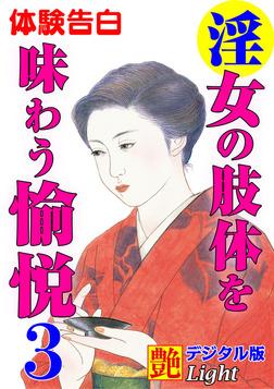 【体験告白】淫女の肢体を味わう愉悦03-電子書籍