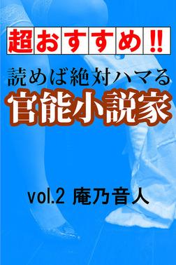 【超おすすめ!!】読めば絶対ハマる官能小説家vol.2庵乃音人-電子書籍